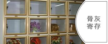 上海火葬場