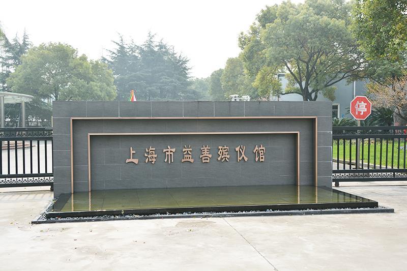 益善殯儀館(guan)