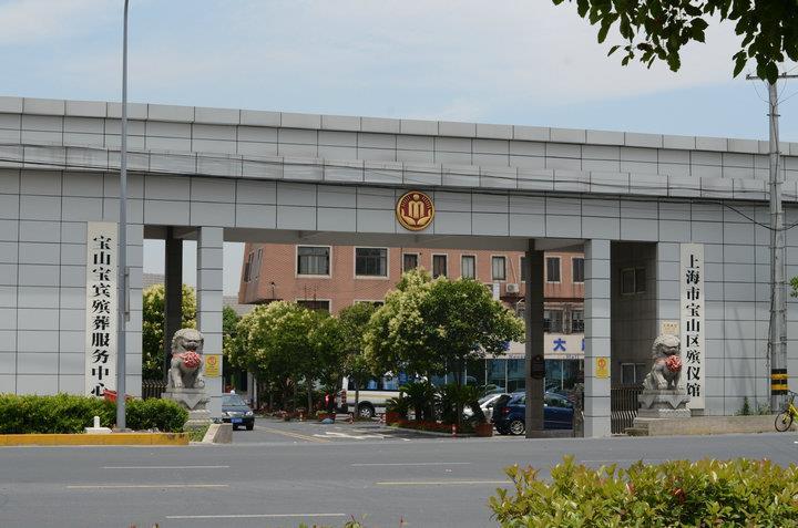寶山殯儀館(guan)