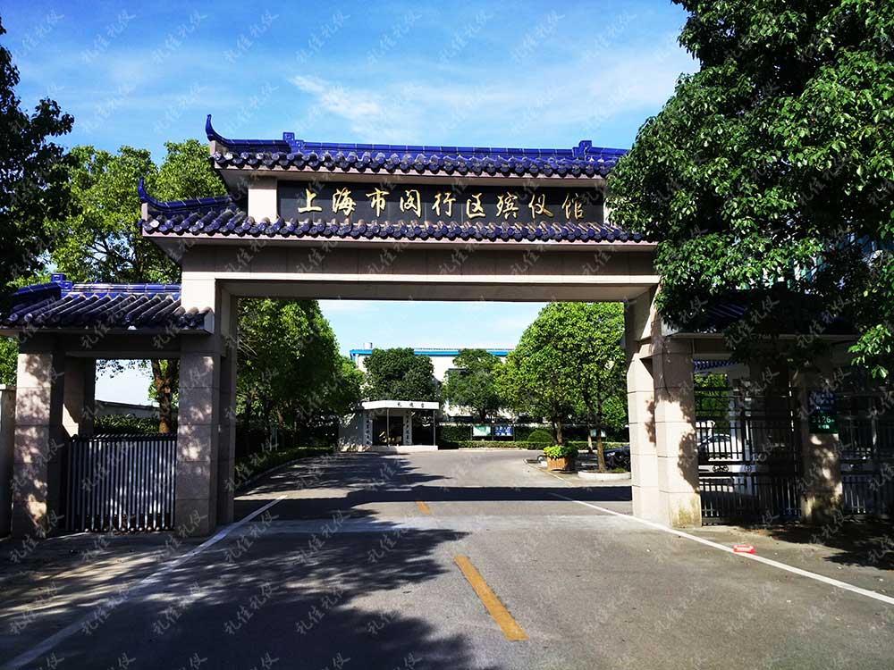 閔行殯儀館(guan)